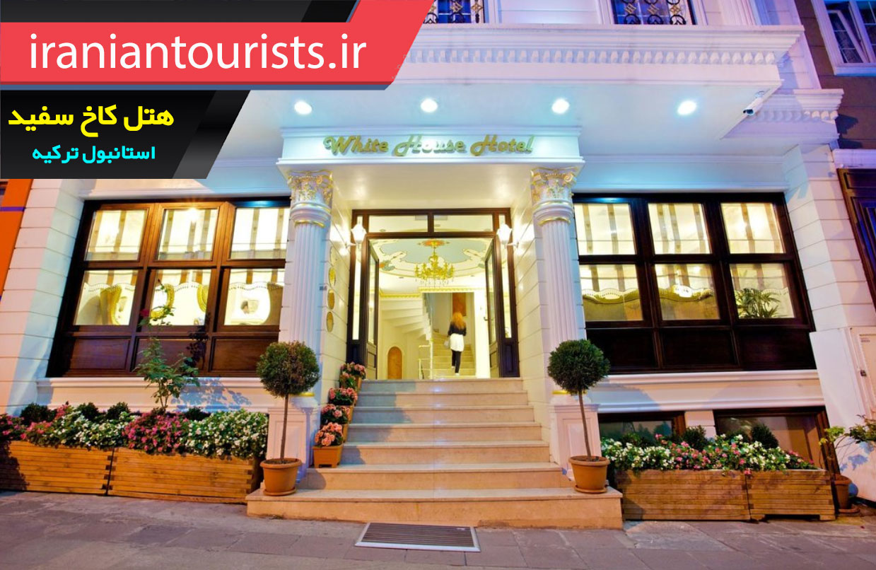 هتل کاخ سفید استانبول