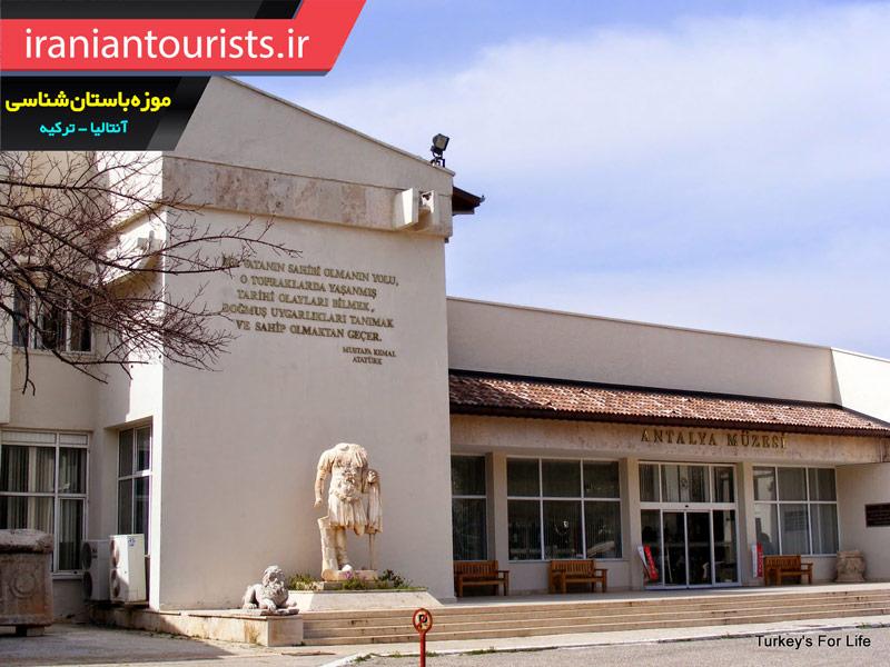 ورودی موزه باستان شناسی آنتالیا