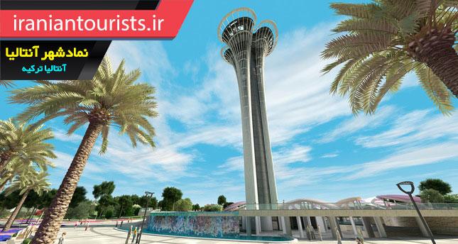 نماد شهر آنتالیای ترکیه
