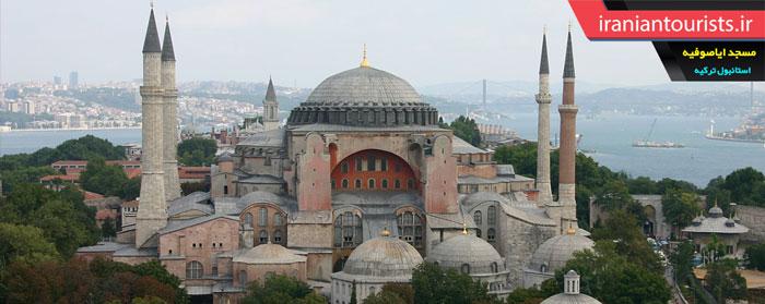 نمای بیرونی مسجد ایاصوفیه استانبول ترکیه