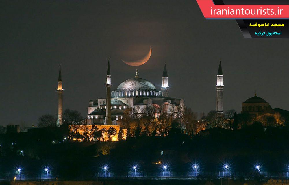 نمای مسجد ایاصوفیه استانبول ترکیه در شب