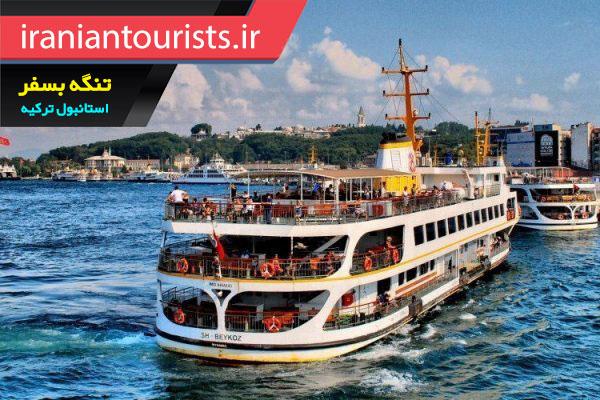 قایق تفریحی تنگه بسفر استانبول ترکیه