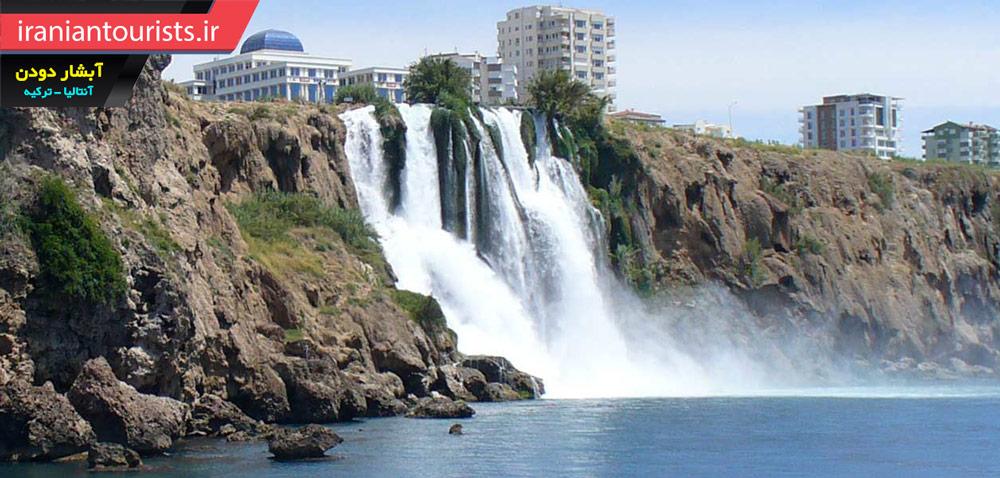 آبشار دودن آنتالیای ترکیه