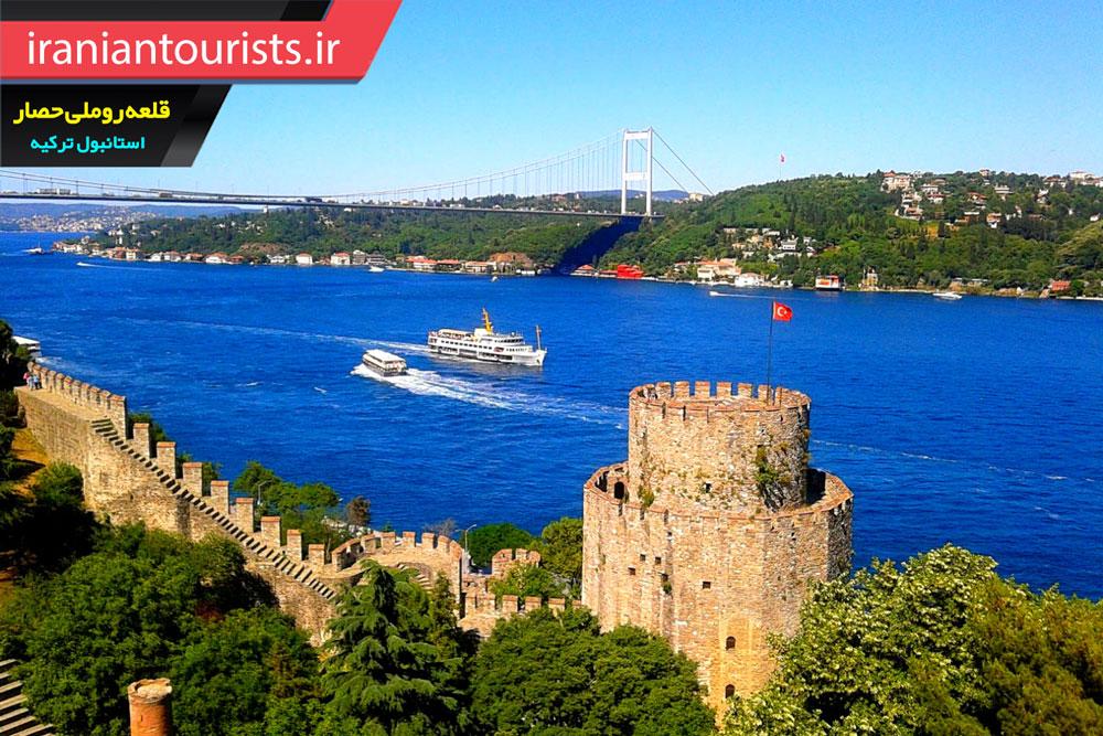 قلعه روملی حصار استانبول ترکیه