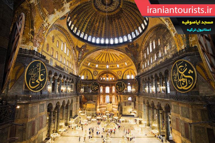 نمای درونی مسجد ایاصوفیه استانبول ترکیه