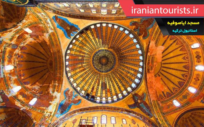 نمایی از زیر گنبد مسجد ایاصوفیه استانبول ترکیه