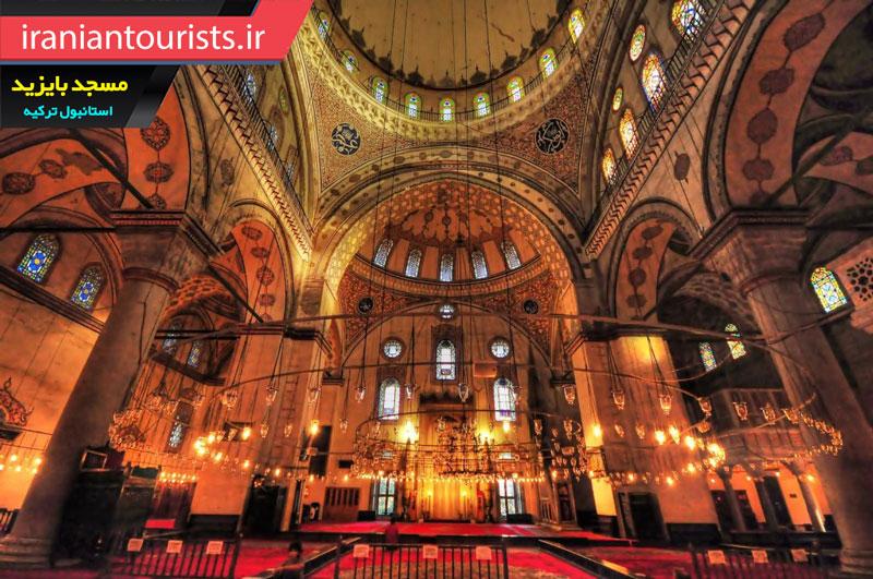 نمای درونی مسجد بایزید استانبول ترکیه