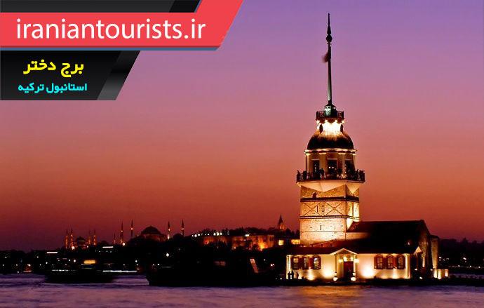 نمایی از برج دختر استانبول ترکیه هنگام غروب