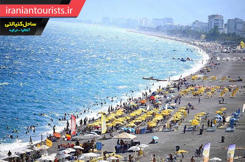 ساحل زیبای کنیالتی آنتالیا