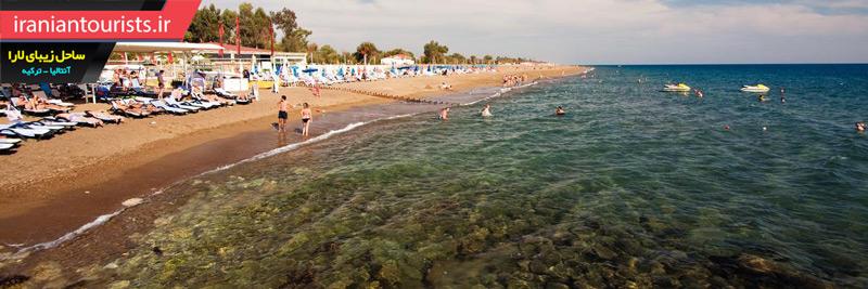 ساحل لارا آنتالیا