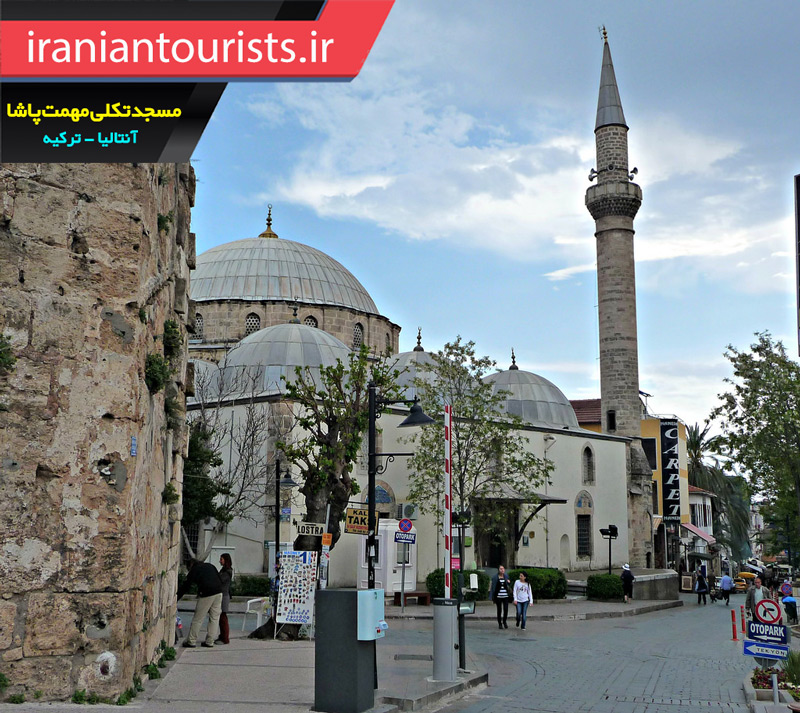 مسجد تکلی مهمت پاشا آنتالیای ترکیه