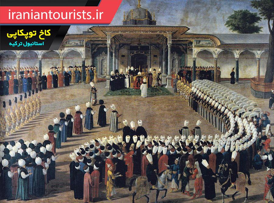 نقاشی از گذشته کاخ توپکاپی استانبول ترکیه