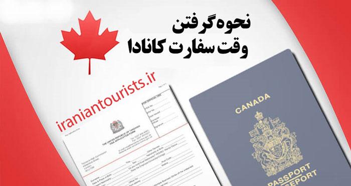 روش های گرفتن وقت سفارت کانادا