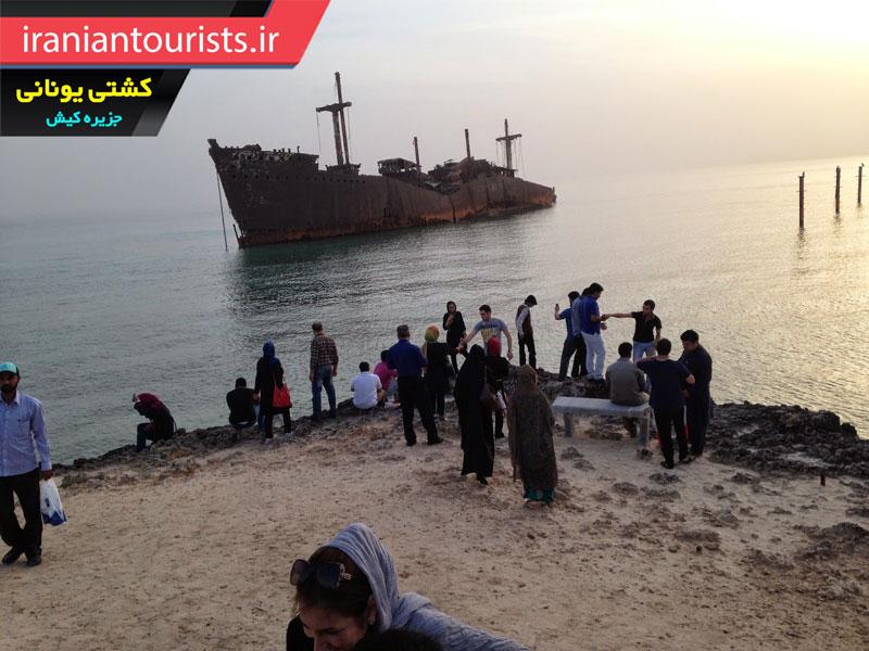 گردشگران در حال بازدید از کشتی یونانی کیش