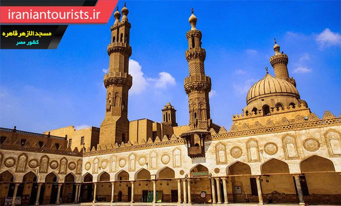 مسجد الازهر قاهره مصر