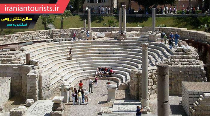 سالن تئاتر رومی شهر اسکندریه مصر