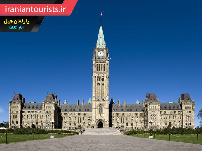 ساختمان های پارلمان هیل شهر اتاوا کانادا