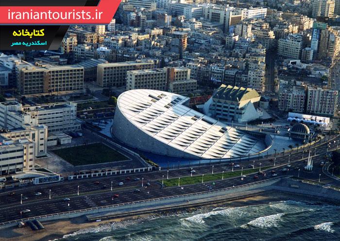 کتابخانه شهر اسکندریه کشور مصر