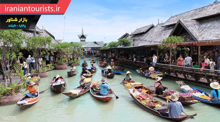 بازار شناور شهر پاتایای تایلند