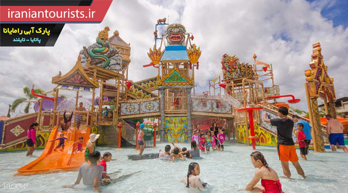 پارک آبی رامایانا شهر پاتایای تایلند