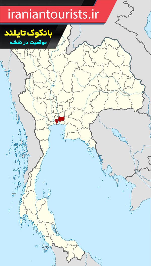 موقعیت شهر بانکوک در نقشه کشور تایلند