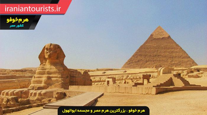هرم خوفو بزرگترین هرم از اهرام ثلاثه مصر