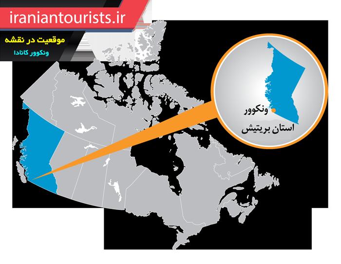 موقعیت شهر ونکوور در نقشه کانادا