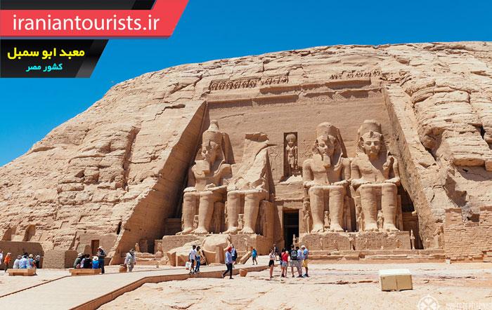 معبد ابو سمبل کشور مصر