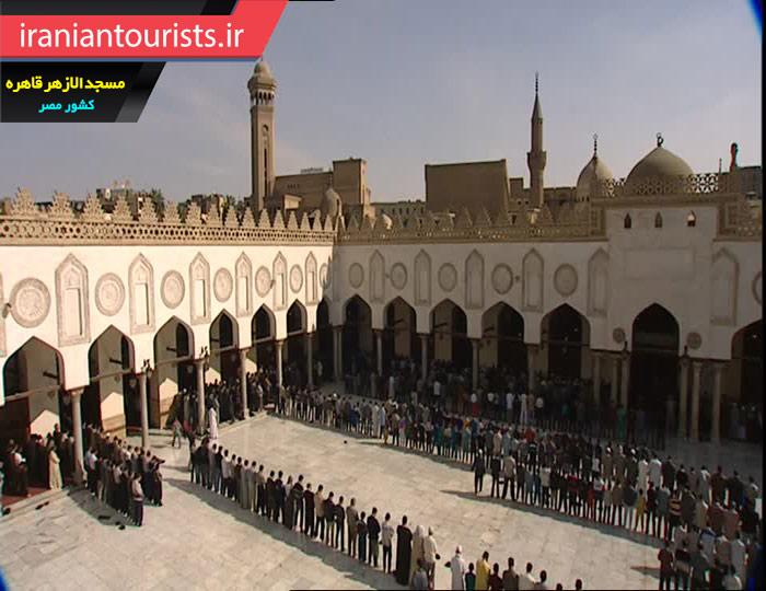 مسجد الازهر قاهره