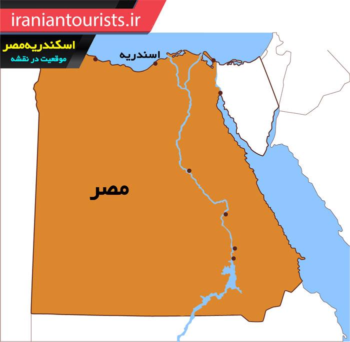 موقعیت شهر اسکندریه در نقشه کشور مصر