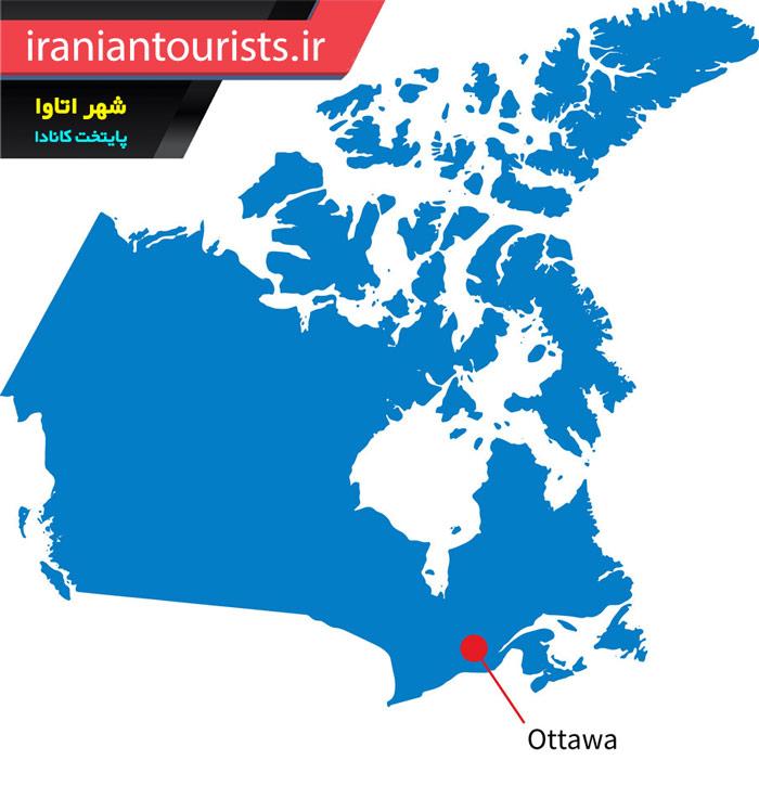 موقعیت شهر اتاوا در نقشه کانادا