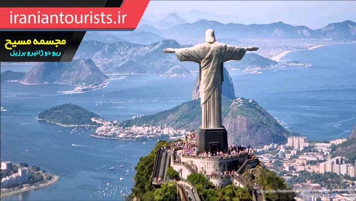 مجسمه مسیح ریودوژانیرو برزیل