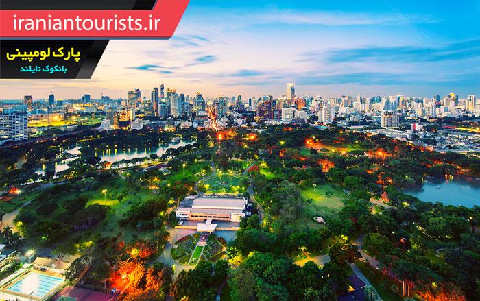 پارک لومپینی شهر بانکوک