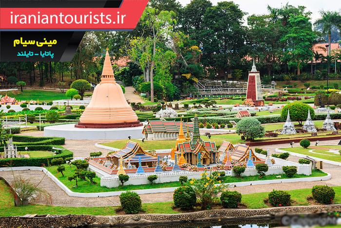 جاذبه توریستی مینی سیام شهر پاتایا تایلند