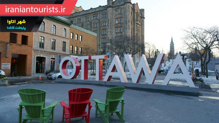شهر اتاوا کانادا