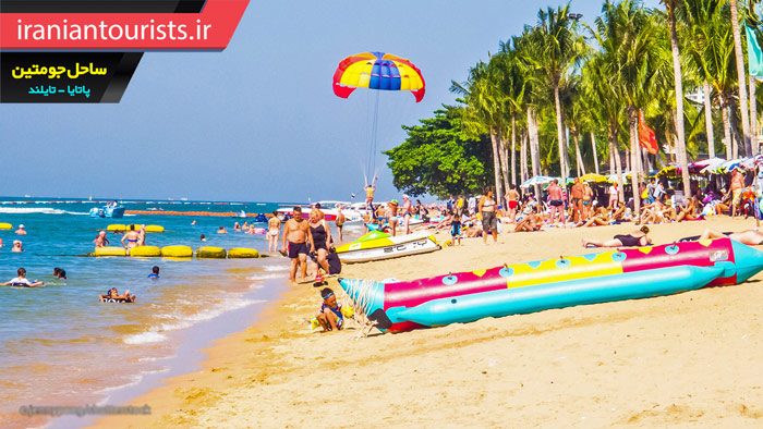 ساحل جومتین پاتایا تایلند