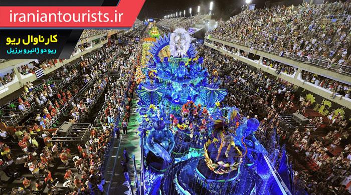 کارناوال رقص و شادی ریو دو ژانیرو برزیل