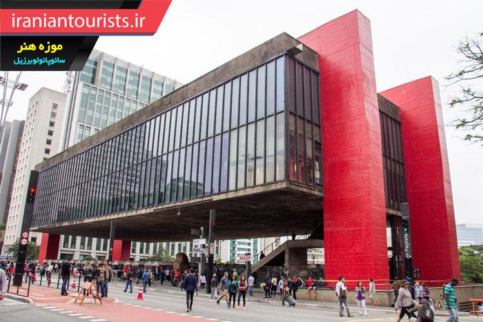 موزه هنر سائوپائولو برزیل