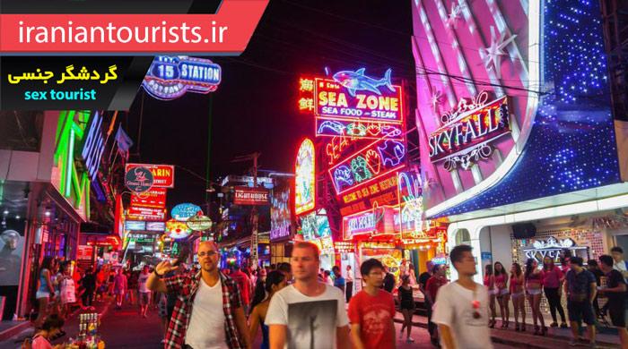 گردشگر جنسی   sex tourist