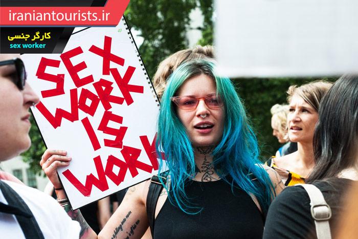 کارگر جنسی   sex worker