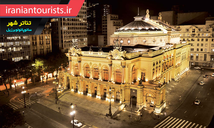 تئاتر شهر سائوپائولو   theatro municipal sao paulo