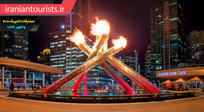 برگزاری مسابقات المپیک 2010 در شهر ونکوور کانادا