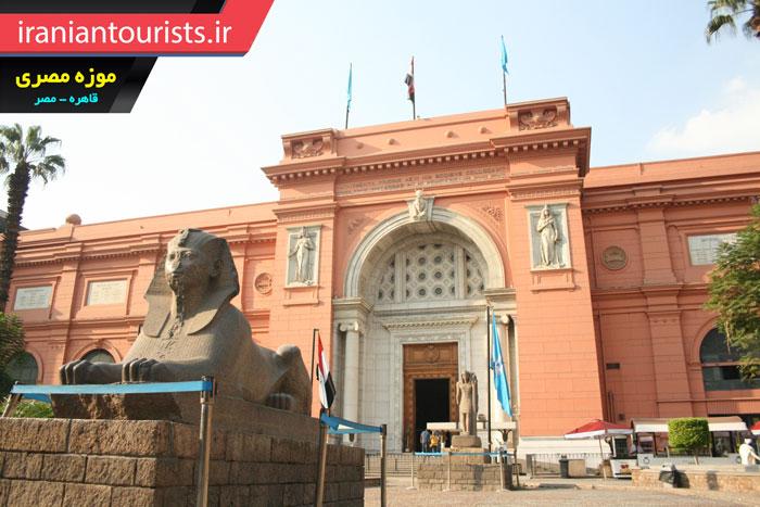 موزه مصری   Egyptian museum