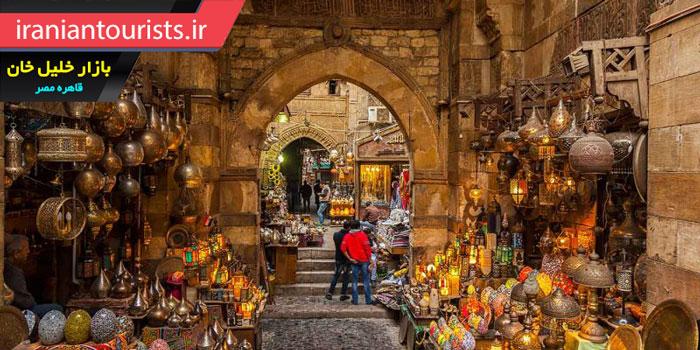 بازار خان خلیل قاهره مصر
