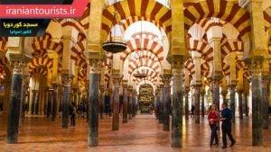 نمای داخلی مسجد کوردوبا کشور اسپانیا