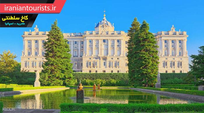 کاخ سلطنتی مادرید اسپانیا