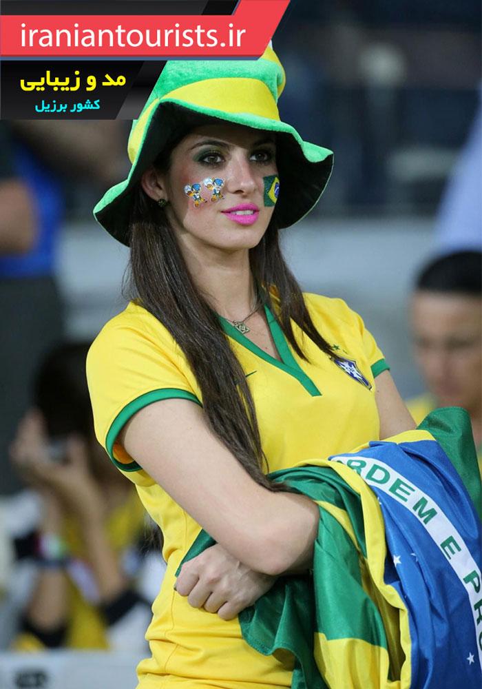 مد و زیبایی دختران در کشور برزیل
