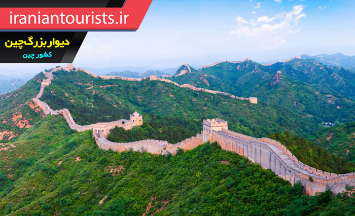 دیوار بزرگ چین | Great Wall of China