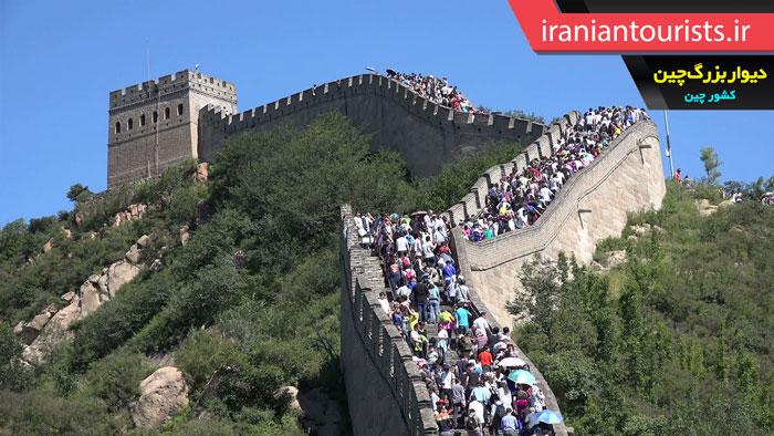 بازدید گردشگران و توریست ها از دیوار بزرگ چین