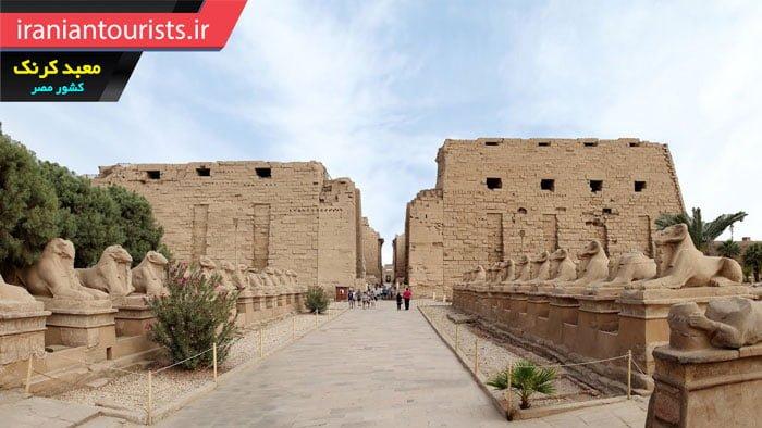 معبد کرنک کشور مصر